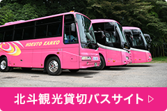 北斗観光貸切バスサイト