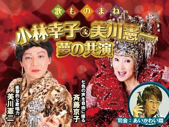 「ちょっと、いやだ、本物かと思った!」💦 小林幸子&美川憲一 夢の競演✨ 超一流の歌ものまね♪とくとご覧あれ!【女性限定バスツアー】
